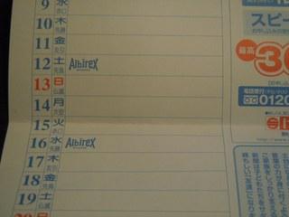 niigatanippo201102_2.jpg