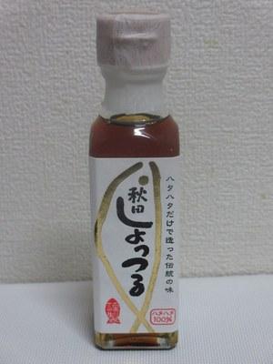 hatahata_syottsuru.jpg