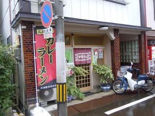 ajikataya_1.jpg