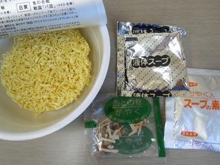 basara_tenkawakemen_2.jpg