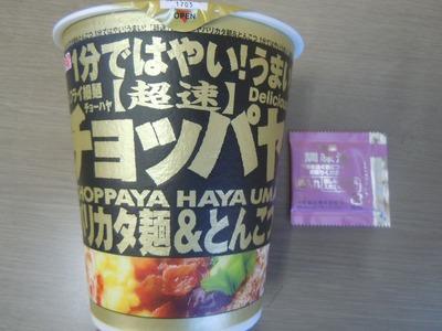 cup_chopaya_1.jpg