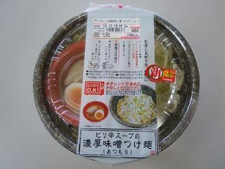 cup_misotuke_1.jpg