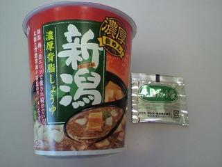 cup_niigataseaburasyouyu_1.jpg