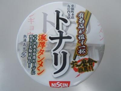 cup_tonari_1.jpg