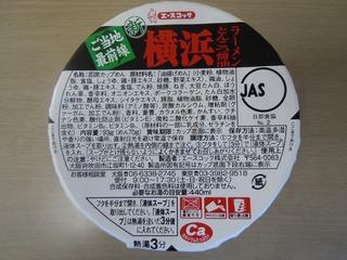 cup_yokohamatonkotusyoyu_1.jpg