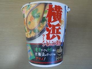 cup_yokohamatonkotusyoyu_2.jpg