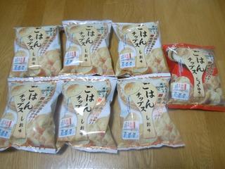 gohan_chips_2.jpg