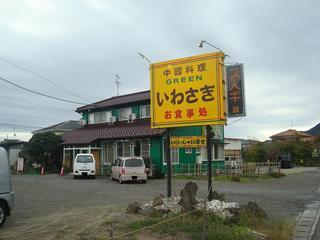 iwasaki_1.jpg