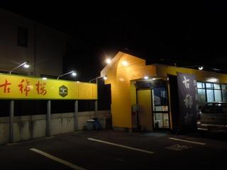 kokirou_1.jpg