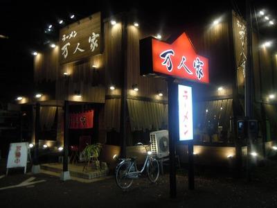maninya_nakayama_1.jpg