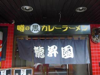 ryusyoen_3.jpg