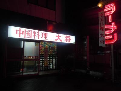 taisho_1.jpg