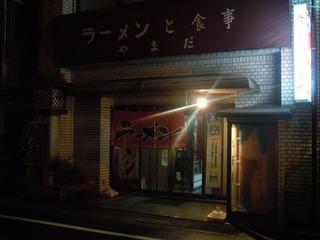 yamada_1.jpg