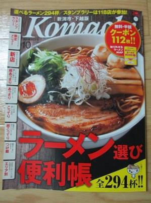 201208komachi.jpg