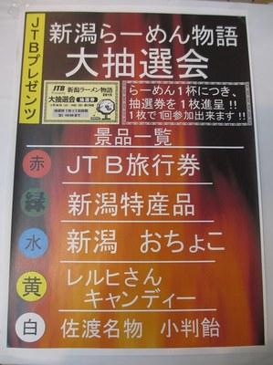 2015niigata_ramen_monogatari_16.jpg