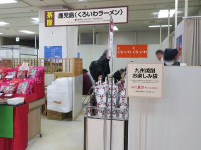 201701kyusyu_2.jpg