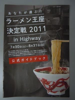 Highway2011.JPG