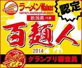 Hyakumenjin_niigata_2014s.jpg