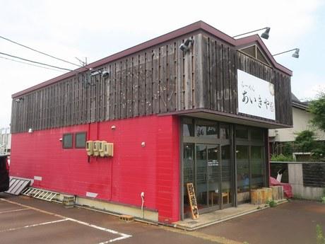 aikiya_1.jpg
