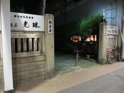 aishin_1.jpg