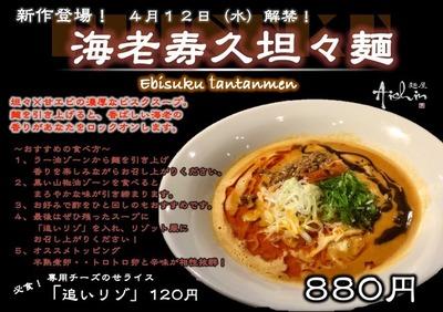 aishin_201704.jpg
