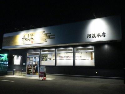 aishin_koudo_201704_1.jpg