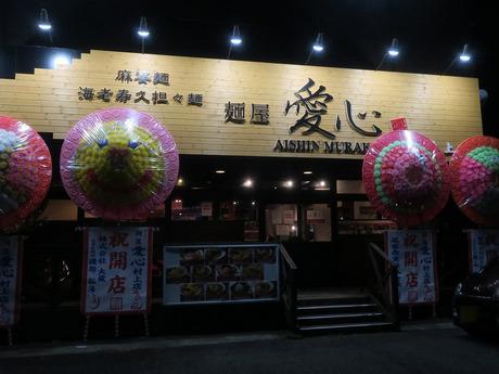 aishin_murakami_1.jpg