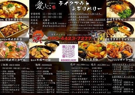 aishin_takeout_13.jpg