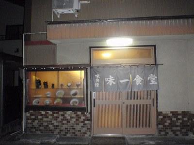 ajiitisyokudou_1.jpg