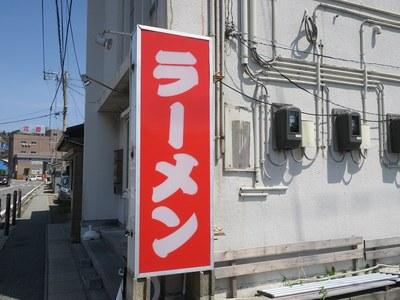 ajito_sado_5.jpg