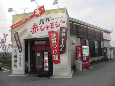 akashamoji_1.jpg