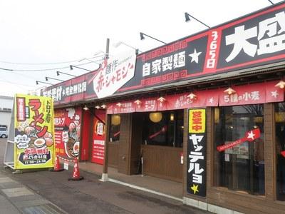 akashamoji_higashi_201712_1.jpg