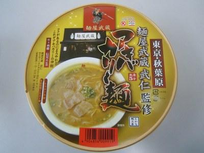 akiba_curry_1.jpg
