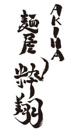 akiha_issyo_open.jpg