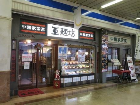 亜麺坊 新潟店 あっさりスープに各種野菜がのった8種野菜のタンメン
