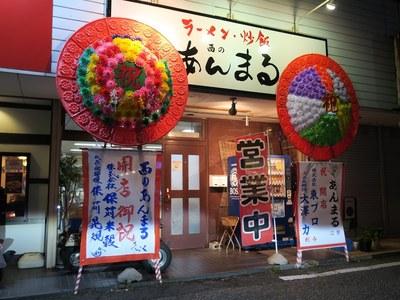 anmaru_nishi_1.jpg