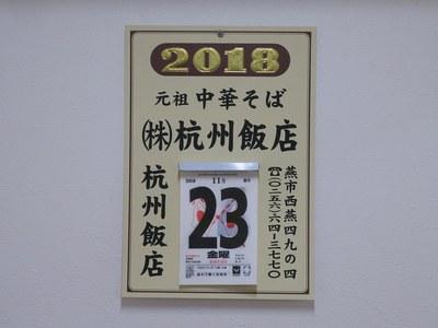 anpukutei_12.jpg