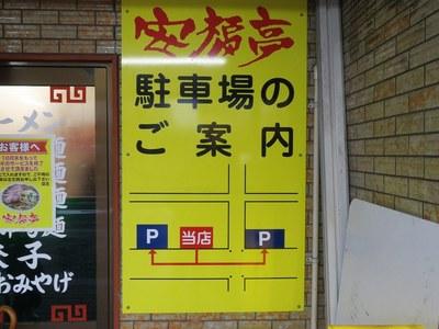 anpukutei_2.jpg