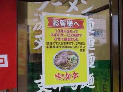 anpukutei_3.jpg