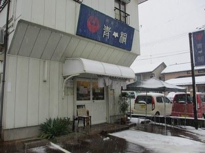 aogiri_201312_1.jpg