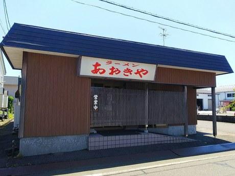aokiya_1.jpg