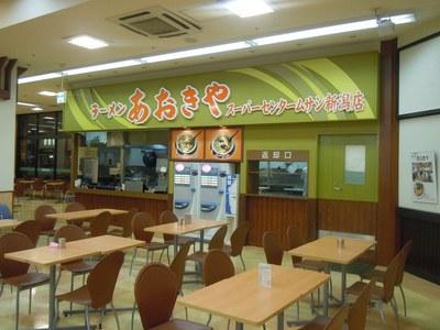aokiya_musashi_1.jpg