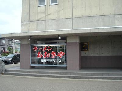 aokiya_nagaokainter_1.JPG