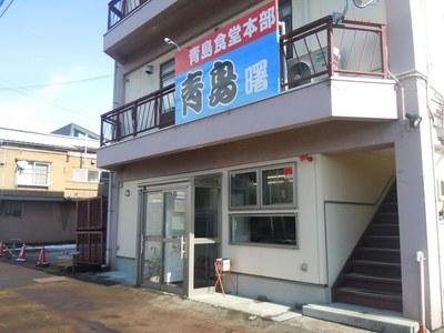 aoshima_akebono_1.jpg