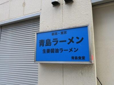 aoshima_akihabara_2.jpg