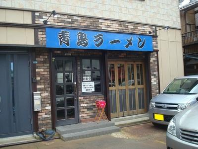 aoshima_shisai_201005_1.jpg