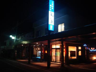 arashinoyu200911.JPG