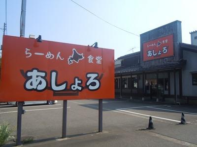 asyoro_201110_1.jpg