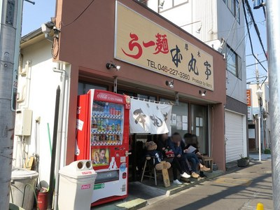atsugi_honmarutei_1.jpg