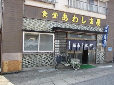 awashimaya_1.jpg